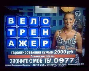 Секс викторина на тв фото 698-79