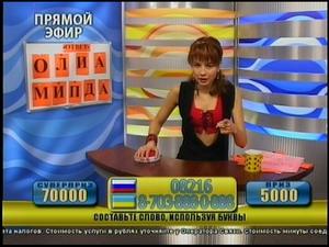 Секс викторина на тв фото 698-937